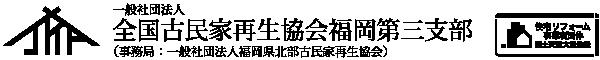 一般社団法人全国古民家再生協会福岡第三支部